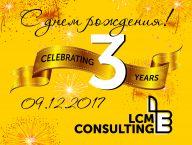 LCM Consulting отпраздновала трехлетний юбилей