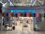 ТК «МАКС» в Саранске встречает «Читай-город»