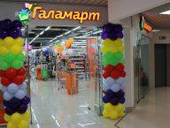 Саранск встретил новый «Галамарт» в ТК «МАКС»