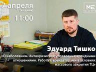 Эдуард Тишко выступит на тему «Работа с арендаторами ТЦ в условиях Covid-19»