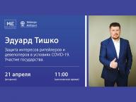 О защите интересов ритейлеров и девелоперов в условиях COVID-19 расскажет Эдуард Тишко